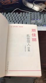 斯佳丽 乱世佳人续集 (精装)