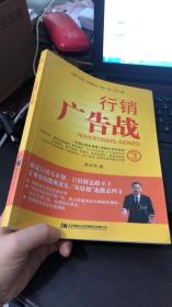 姜汝祥系列:行销广告战