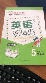 邹慕白英语课课练(一起)外研五年级上册