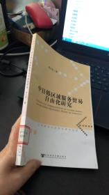 云南财经大学前沿研究丛书:中日韩区域服务贸易自由化研究