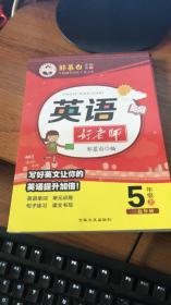 邹慕白字帖精品系列:英语好老师(五年级上 三起外研)