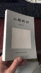 心脏听诊 (强瑞春 编)