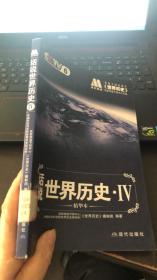 话说世界历史(4)