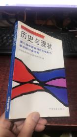 历史与现状:第三届中国金鸡百花电影节学术研讨会文集