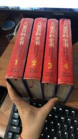 不列颠版 儿童百科全书(修订版 精装全4册 )