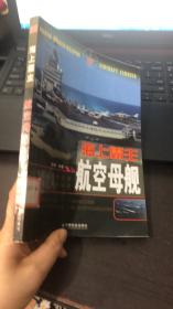 海上霸主:航空母舰
