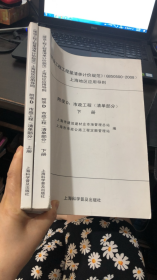 建设工程工程量清单计价规范(GB50500-2008)上海地区应用导则 : 附录A建筑工程. 清单部分 上下册