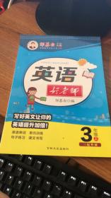 邹慕白字帖精品系列:英语好老师(三年级上 3 起外研)