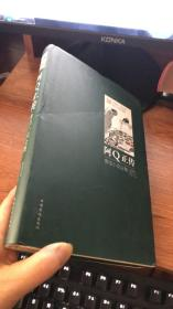 阿Q正传:鲁迅小说全集(插图版)