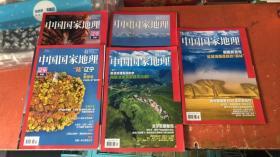 中国国家地理杂志2020年01.02.03.04.05.