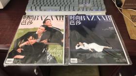 时尚芭莎 (2020年8月号)2本合售