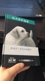 幼犬养护指南
