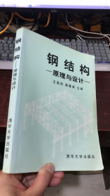 钢结构:原理与设计