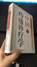 中国痔瘘诊疗学(精)/当代中医名家经典丛书