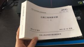 公路工程预算定额(JTG/T 3832—2018)(下册)