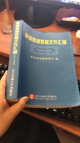 新编基础教育文件汇编1999-2003