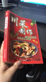 川菜制作 餐饮从业者 厨艺爱好者必备