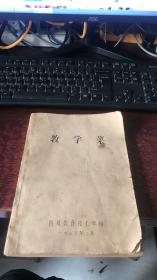 教学菜(四川饮食技工学校)