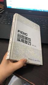 FIDIC合同条件实用技巧(第2版)