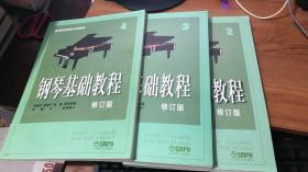 钢琴基础教程 修订版 2.3.4