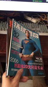WORLD SCREEN 环球银幕画刊  2005年第8、11期 (2本合售)