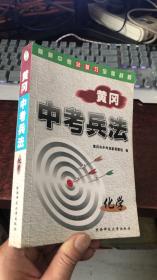 黄冈中考兵法 : 化学
