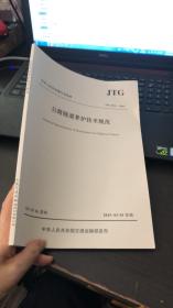 中华人民共和国行业标准(JTG H12—2015):公路隧道养护技术规范