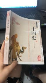 国学传世经典:二十四史(双色版精编插图)