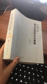 中国文学现代转型的历史源流——明代中叶到清末民初中国文学的变迁