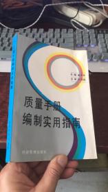 质量手册编制实用指南