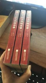 巨人的陨落 全三册