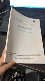 公路工程技术标准JTG B01-2014