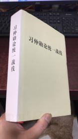 习仲勋论统一战线 (精装)