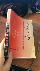 方方 (中国当代作家选集丛书)