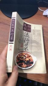 四川民间流行菜  第一集