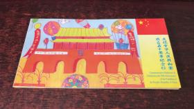 庆祝中华人民共和国成立五十周年纪念钞(面值50元)(带册保真)