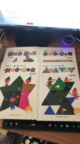 益智的游戏书全五册 现存四册
