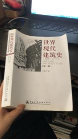 世界现代建筑史 第二版