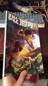 科幻世界 (2012年增刊)