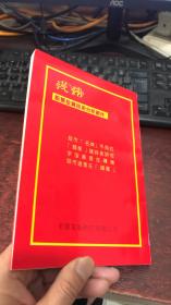 进出看钱龙・多空聚财富丛书:操作手册暨应用法则