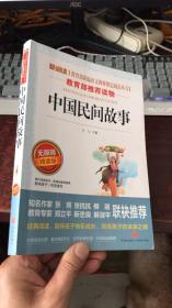 中国民间故事 (无障碍精读版)