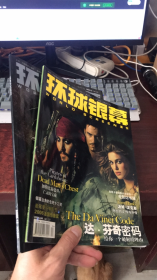 WORLD SCREEN 环球银幕画刊  2006年第4、12期 (2本合售)