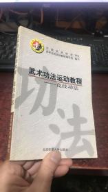 武术功法运动教程 : 竞技功法