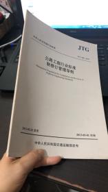 公路工程行业标准制修订管理导则(JTG A02—2013)