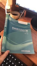 教师课堂话语手册