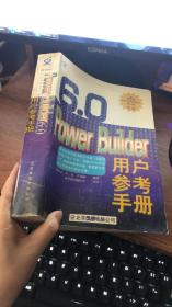 PowerBuilder 6.0用户参考手册