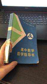 高中数学数学指导书。人教版