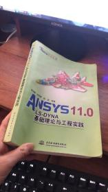 ANSYS 11.0/LS-DYNA基础理论与工程实践