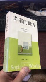 苏菲的世界 (萧宝森 译)