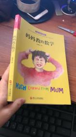 妈妈教的数学